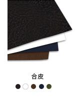 kiji_leather.jpg